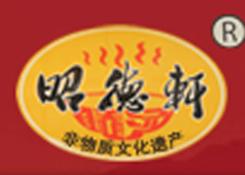 安徴宿州昭德轩餐饮服务有限公司
