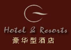 漳州云顶山温泉大酒店